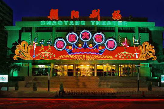 Chaoyang Theatre Beijing Acrobatic Show
